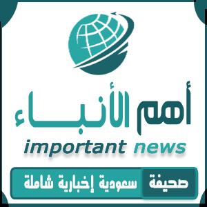 أخبار سعودية