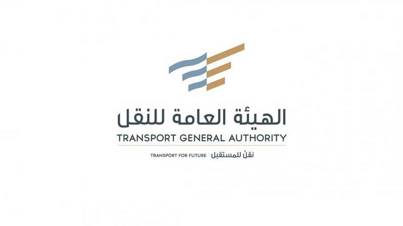 الهيئة العامة للنقل تُطلق رقمها الموحد لخدمة المستفيدين
