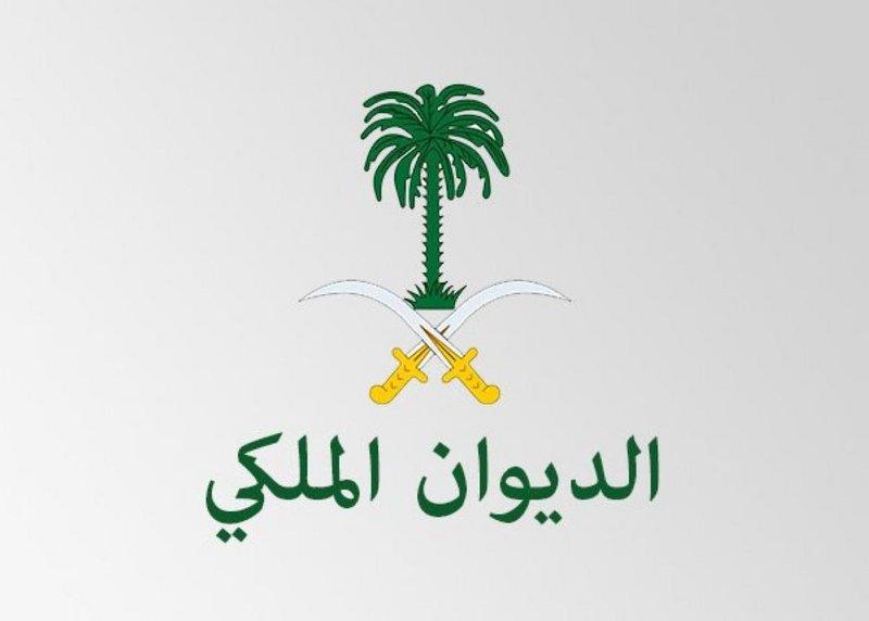 الديوان الملكي: وفاة الأمير خالد بن سعود بن عبدالعزيز