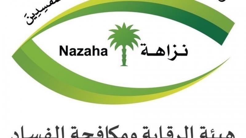 مكافحة الفساد في السعودية: صدور أحكام ابتدائية لعدد من القضايا
