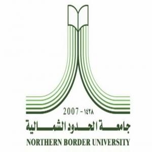 استحداث تخصُّصَين جديدين بجامعة الحدود الشمالية للعام الجامعي القادم 1442-1441